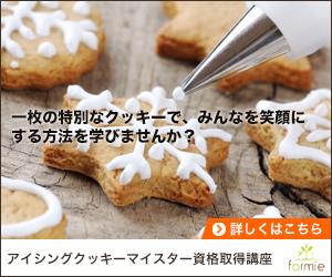 アイシングクッキー資格